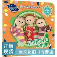 【二手旧书9成新】花园宝宝亲子故事书8 叮叮车上的花裤子DHX,童趣出