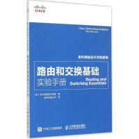 路由和交换基础实验手册 美国思科网络技术学院 著;思科系统公司 译