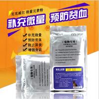 【支持礼品卡】微量元素奶粉防止吃便便效果明显防止异食预防贫血500克 6ip
