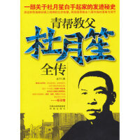 青父杜月笙全传(MAN悦读 男人帮系列004):―部关于杜月笙白手起家的发迹秘史