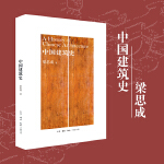 中��建筑史