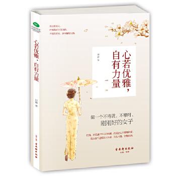 心若优雅,自有力量(pdf+txt+epub+azw3+mobi电子书在线阅读下载)