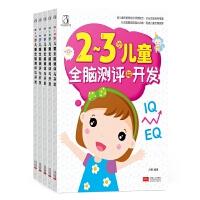 2-7岁儿童全脑测评与开发套装全5册