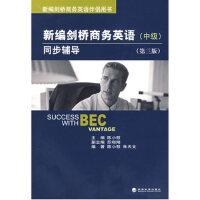 新编剑桥商务英语同步辅导(中级)(第三版)
