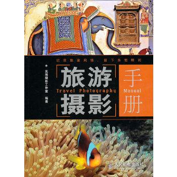 旅游摄影手册