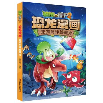 植物大战僵尸2·恐龙漫画 恐龙与神秘魔方 火爆全球的经典游戏遇上中生代的神奇生物恐龙,一场惊心动魄的大冒险开始了!美国EA公司正版授权,笑江南团队编绘,北京自然博物馆专家审订,趣味性和知识性兼顾的漫画书!适合7-12岁儿童。