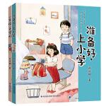 新版商晓娜幼小衔接系列(套装共2册,准备好,上小学|一年级,开学啦)