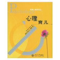 心理育儿-欧美心理学译丛 9787301103685 (英)马丁・赫伯尔特 北京大学
