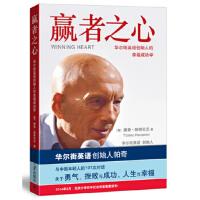 赢者之心:华尔街英语创始人的幸福成功学 [意] 提香・帕奇尼尼(Tiziano Peccenini),刘祥亚 北京大学