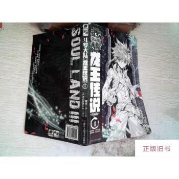 【二手旧书8成新】斗罗大陆(第三部):龙王传说1(漫画版) 扉页破