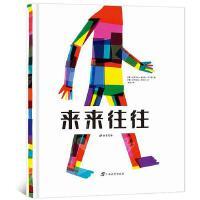 来来往往绘本 书 小多绘本套装 彩图版3-6岁幼儿园宝宝适用 少儿经典绘本 引进自2013博洛尼亚国际儿童书展童书出版