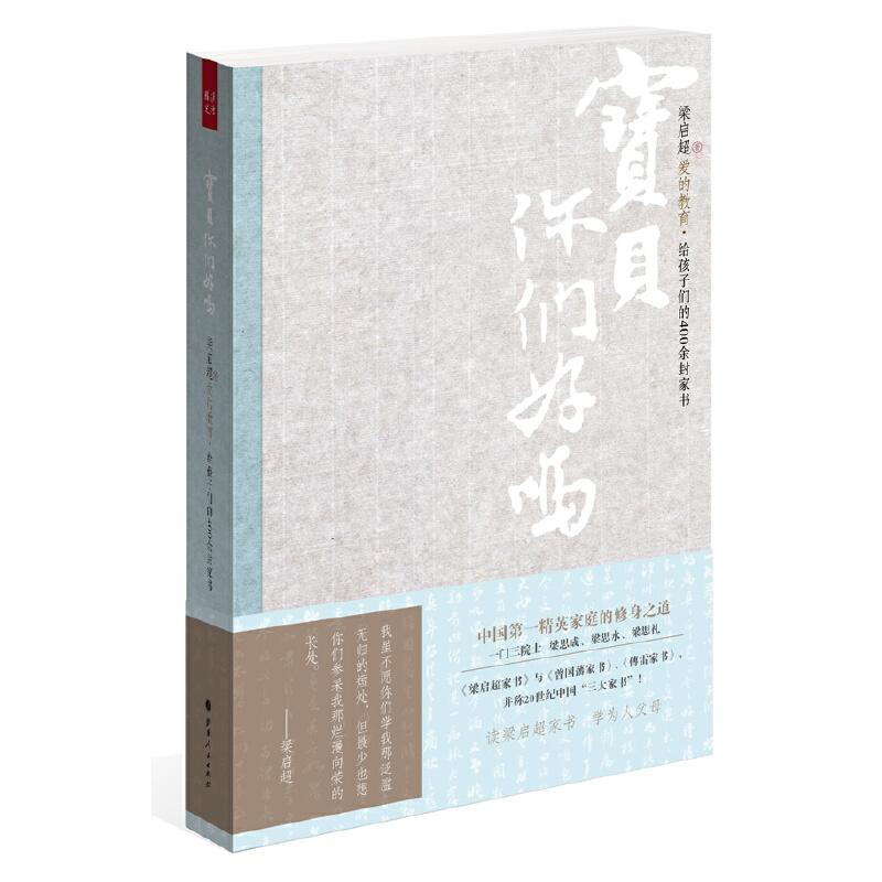 """《宝贝,你们好吗?——梁启超给孩子们的400余封家书》(《梁启超家书》与《曾国藩家书》、《傅雷家书》,并称20世纪中国""""三大家书""""!)"""