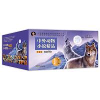 中外动物小说精品:升级版(礼盒装 22册)