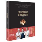 王森教育.日本面包师的经典配方-王森世界名厨学院[精装大本]