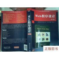 【二手旧书8成新】Web程序设计(第7版)