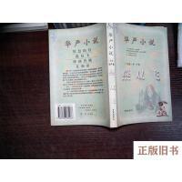 【旧书8成新】燕双飞