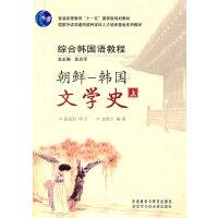综合韩国语教程:朝鲜-韩国文学史(上)