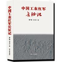 中国工农红军长征记 郑广谨 河南人民出版社