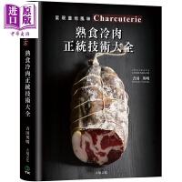 【中商原版】Charcuterie熟食冷肉正统技术大全 港台原版 吉田英明 大境