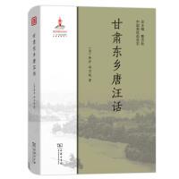 甘肃东乡唐汪话(中国濒危语言志)商务印书馆