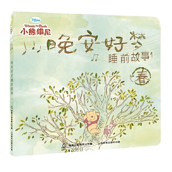 小熊维尼晚安好梦睡前故事1 102个暖心故事陪伴,在甜甜的梦里吸收爱的营养!