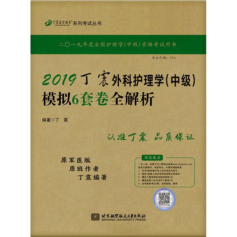 2019丁震外科护理学(中级)模拟6套卷全解析