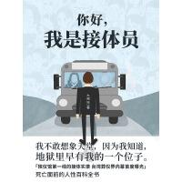 你好,我是接体员(台湾葬仪界内幕首度曝光,笑嘻嘻地讲着阴森森的死亡故事,让人笑着笑着又哭了)(豆瓣评分8.2)