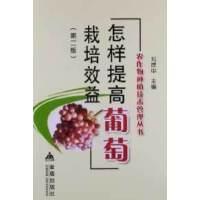 怎样提高葡萄栽培效益(第二版)