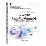 深入理解AutoML和AutoDL:构建自动化机器学习与深度学习平台