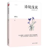诗境浅说 收录400多首诗词金句,领略唐诗声律涵义之美