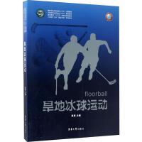 旱地冰球运动 东华大学出版社