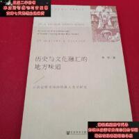 【二手旧书9成新】历史与文化融汇的地方味道:云南过桥米线的饮食人类学研究9787509793657
