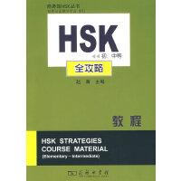 HSK(初、中等)全攻略教程