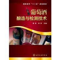 葡萄酒酿造与检测技术(葛亮)