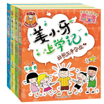 姜小牙上学记(套装共4册)