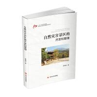 自然灾害景区的开发和管理