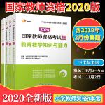 国家教师资格证考试用书2020 教师资格证考试用书小学2020 教育知识与能力、综合素质 教材+历年试卷(套装共4册)