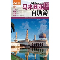 【TH】马来西亚自助游 ***旅行指南编辑部著 人民邮电出版社 9787115376428