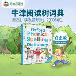 凯迪克图书 点读版牛津自然拼读词典Oxford Phonics Spelling dictionary英文原版 牛津树