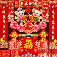 横幅2019年春节对联挂贴新年金字婚联新款挂画一帆风顺寺庙 红色