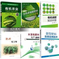 6册 有机农业+有机碳肥知识问答+生物腐植酸肥料生产与应用+水溶性肥料生产与施用+肥料配方师+新型肥料应用技术 有机农