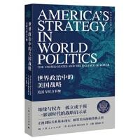 世界政治中的美国战略-美国与权力平衡(地缘战略经典译丛) (美)尼古拉斯・斯皮克曼 王珊 郭鑫雨 上海人民出版社