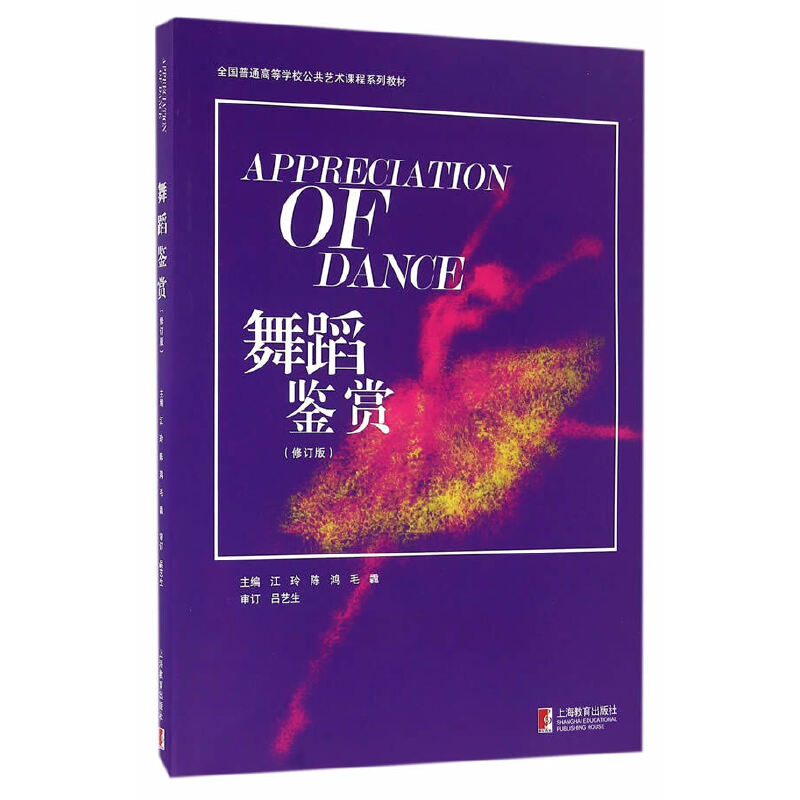 """舞蹈鉴赏(修订版)(全国普通高等学校公共艺术课程系列教材) 这本以""""鉴赏""""命题的舞蹈文字,通过话题类比、中西类比、古今类比、知 识插说等研究状态的生动文字,授予学生每一类舞蹈的鉴赏规律,从而搭建起对舞蹈独美 的默契和热爱。"""