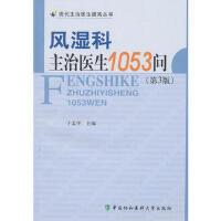 【二手旧书九成新】风湿科主治医生1053问(第三版) 于孟学 9787811363616 中国协和医科大学出版社