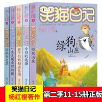 笑猫日记11-15(共5册) 杨红樱系列书 小白的选择 孩子们的秘密乐园 8-12-15岁儿童文学读物 小学生课外阅读