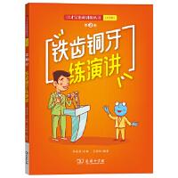 铁齿铜牙练演讲:口才宝语商训练丛书(少儿版)第3册