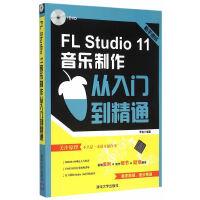 FL Studio 11音乐制作从入门到精通 配光盘 电脑音乐大师丛书