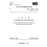 NB/T 35051-2015 水电工程启闭机制造安装及验收规范(代替DL/T5019-1994)