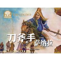 中国三大史诗・江格尔:刀斧手萨纳拉
