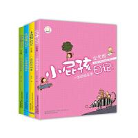 小屁孩日记-女生版(彩色注音套装共4册)